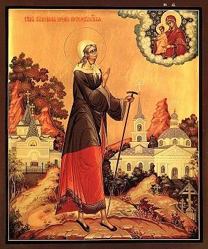 Святой Ксения
